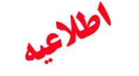 اطلاعیه وزارت کشور در خصوص انتشار مطالب خلاف واقع به نقل از افراد غیرمسئول در حوزه امنیت داخلی