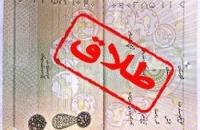 کمبود مهارت ارتباط موثر، مهم ترین عامل طلاق زوج های ایرانی