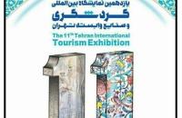با مدل سه بعدی و مینیاتوری اماکن گردشگری اصفهان، عکس یادگاری بگیرید