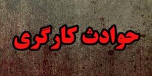 بی تدبیری کار دست کارگران اصفهانی داد/ کسب رتبه دوم حوادث
