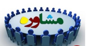بهره مندی ۱۸۰ هزار نفری اصفهان از خدمات مشاوره/ حضور ۵۰۰ مشاور فعال در استان
